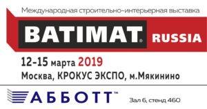 Международная строительно-интерьерная выставка BATIMAT RUSSIA 2019