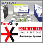Компания Абботт примет участие в выставке Euroshop 2020 г.